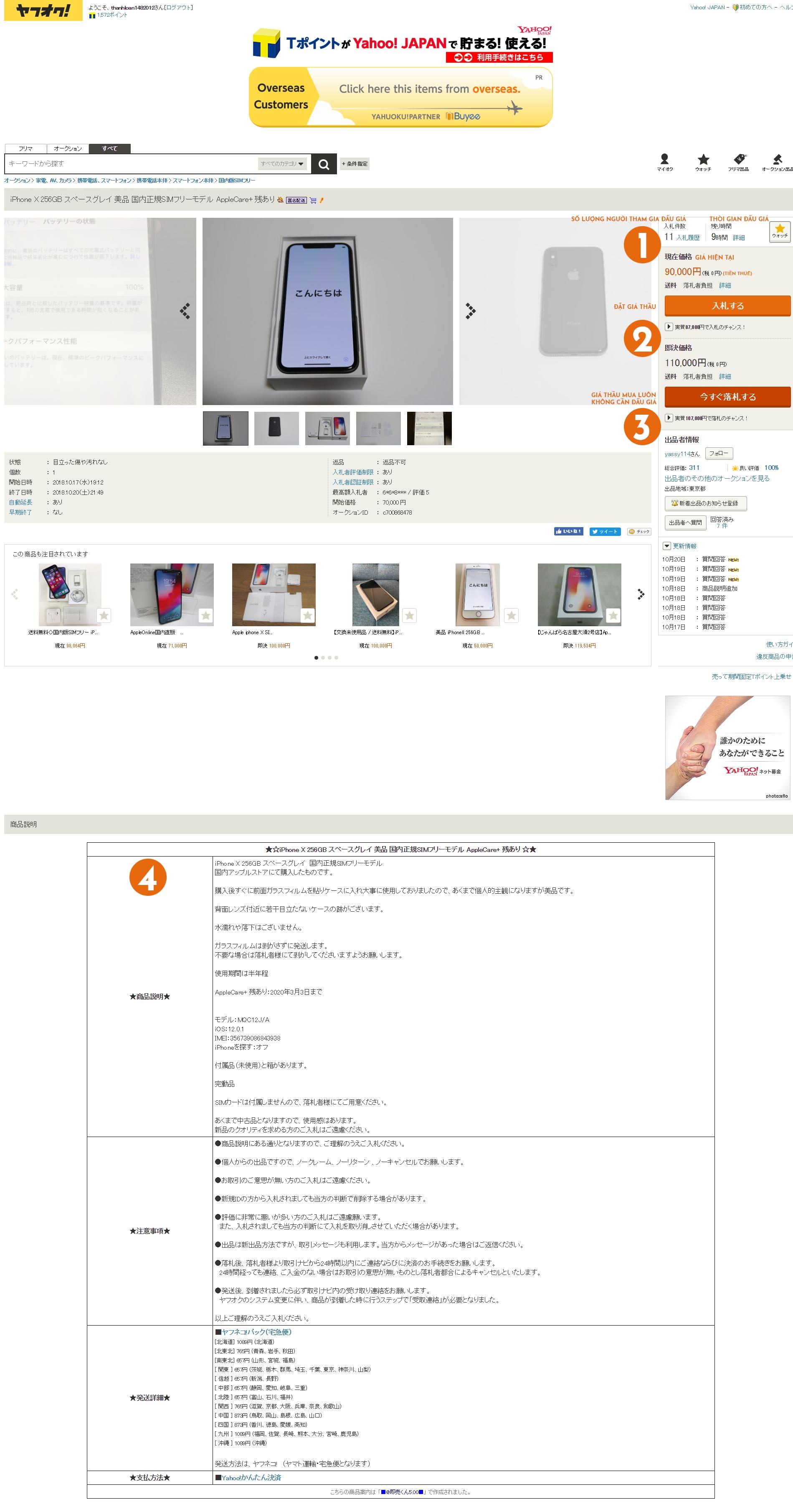 Giao diện trang đấu giá sản phẩm Auction Yahoo Japan