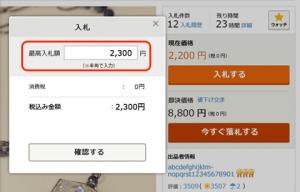 Kinh nghiệm trả giá trên Yahoo Auction