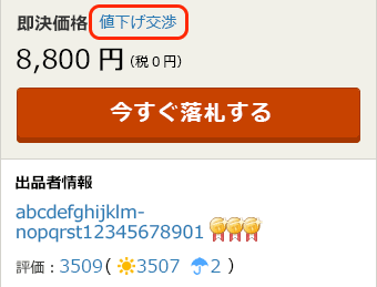 Hướng dẫn đấu giá hàng Nhật trên Yahoo Auction cho người mới bắt đầu