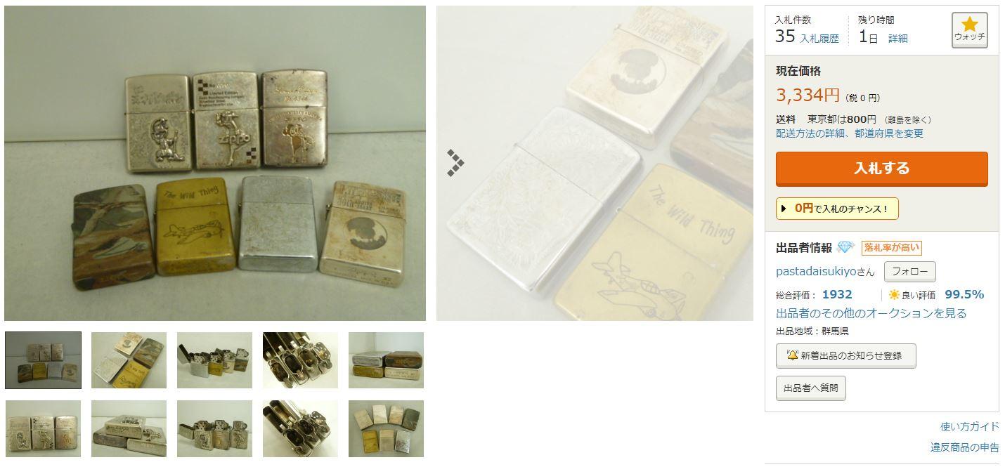 Đấu giá zippo trên Yahoo Auction